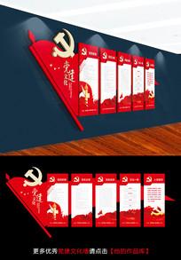 大气红色文化墙党建文化墙