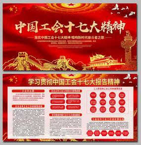 中国工会十七大精神展板