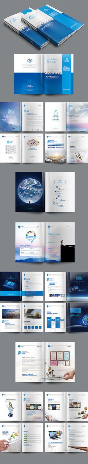 大气蓝色科技网络画册设计