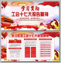 中国工会十七大报告精神展板