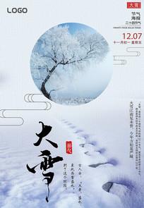 大雪冬季风景节气宣传海报
