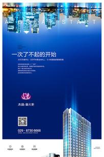 地产商业综合体提案海报设计