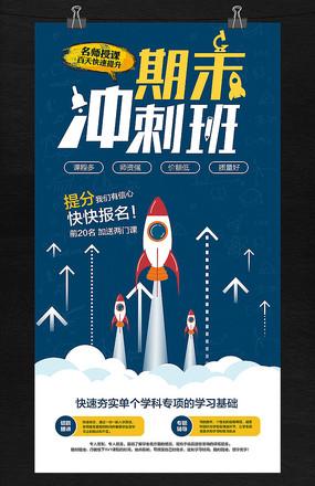 寒假期末考试辅导班招生海报
