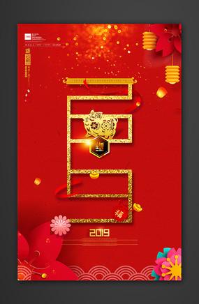 红色创意2019猪年海报设计图片