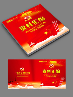 红色党建党员资料汇编封面