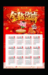 红色大气2019猪年日历