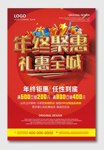 红色大气年终促销海报