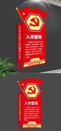 红色大气入党宣誓通用文化墙