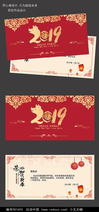 红色喜庆贺卡设计