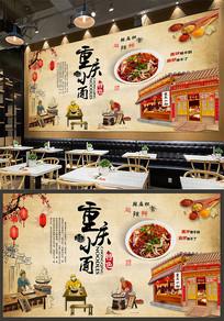 怀旧中国风重庆小面工装背景墙