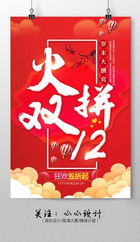火拼双12促销海报