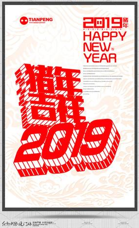 简约2019猪年元旦创意海报