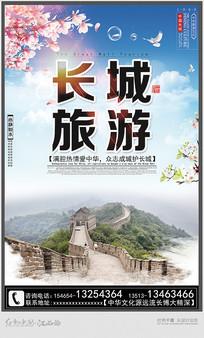 简约长城旅游宣传海报