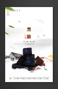 简约黑糖宣传海报设计