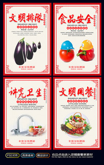 简约学校食堂文化宣传展板