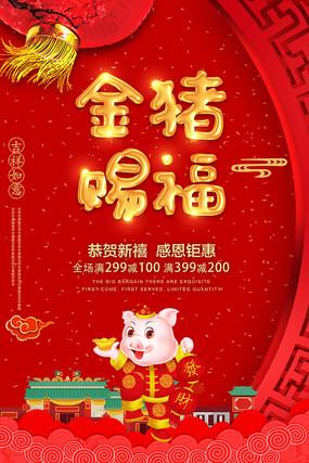 金猪赐福感恩钜惠猪年海报