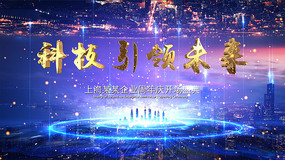 科技企业周年庆开场AE模板