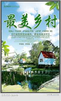 绿色最美乡村宣传海报