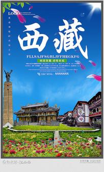 美丽西藏旅游宣传海报