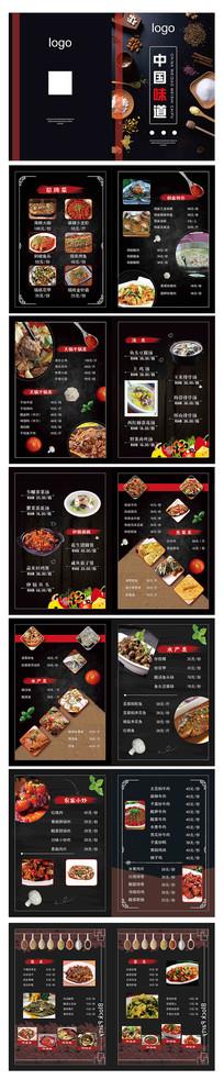 美食菜单菜谱设计