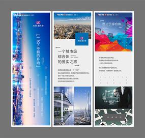 商业综合体微信海报模板设计 CDR