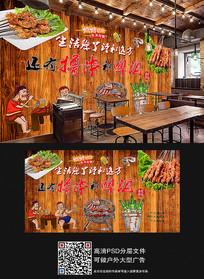 烧烤撸串工装背景墙