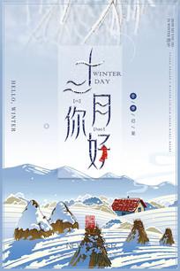 十二月你好冬季宣传海报