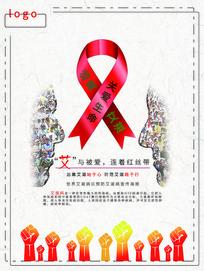 世界艾滋病日预防艾滋宣传海报