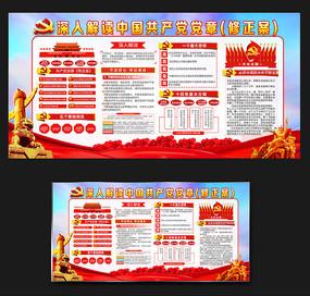十九大党章修正案展板宣传栏