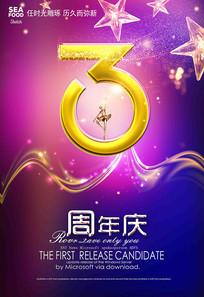 唯美3周年庆海报