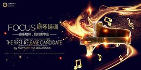 唯美钢琴海报