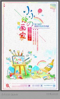 小小绘画家美术培训班招生海报