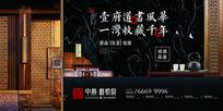 新中式地产海报围挡