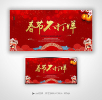 喜庆春节不打烊宣传展板