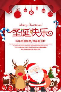 喜庆红色圣诞节快乐海报