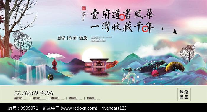 洋房别墅地产海报广告图片