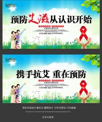 预防艾滋病宣传展板