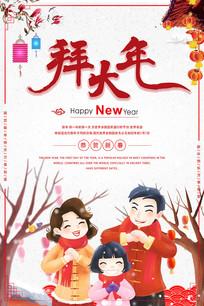 中国风拜大年新春海报