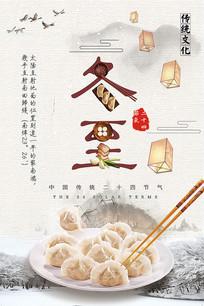 中国风二十四节气之冬至海报