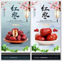 中国风红枣海报设计