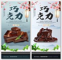 中国风巧克力海报设计
