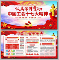 中国风中国工会十七大精神展板