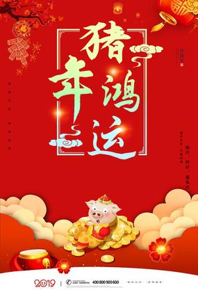 猪年鸿运企业新年宣传海报图片