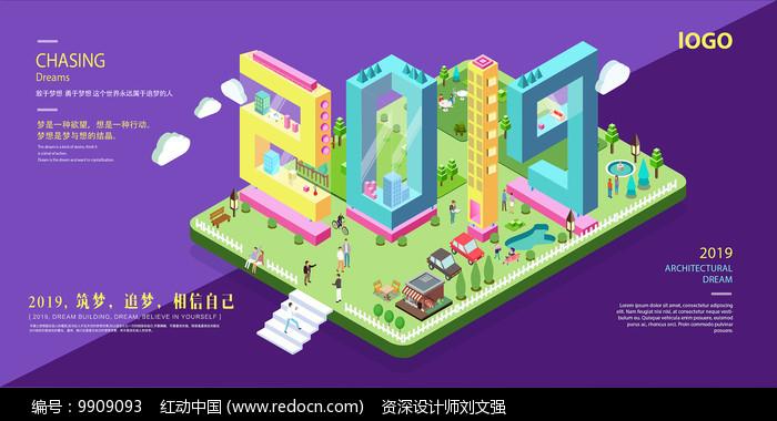 紫色创意招聘展板图片