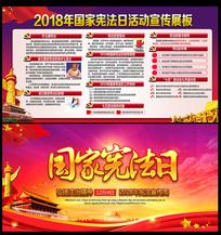 2018国家宪法日宪法宣传周