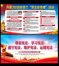 2018年宪法宣传周活动展板