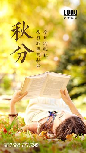 24节气秋分读书文化海报