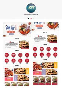 餐饮美食手机端界面设计