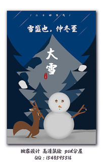 插画风星空大雪节气海报