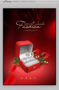 创意红色珠宝广告海报